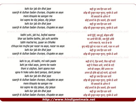 Kahin Door Jab Din Dhal Lyrics kahin door jab din dhal कह द र जब द न ढल ज य