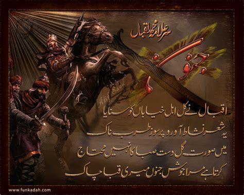 allama iqbal by thehas on deviantart urdu poetry allama iqbal by atif80saad on deviantart