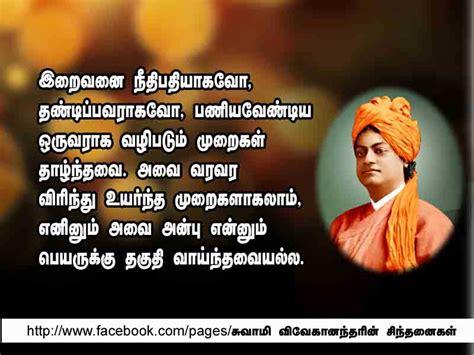 tamil quotes quotesgram vivekananda quotes in tamil quotesgram