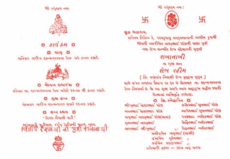 gujarati wedding card template gujarati invitation card amazing template design by on