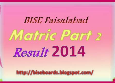 o u supplementary results 2014 boards results faisalabad board matric part 2