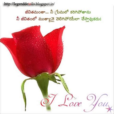 telugu sorry heart touching sms telugu deep love quotes legendary quotes