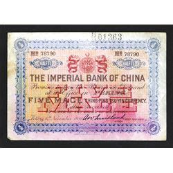 bank of china careers uk imperial bank of china 1898 quot peking quot branch issue