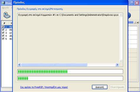 freerip 3 manual ripping audio cds freerip 3 εγχειρίδιο εγγραφή στο σκληρό cd ήχου