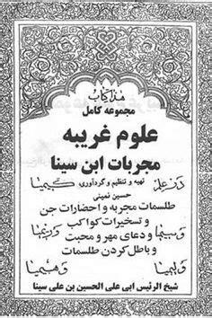 کتاب مجرباب ابن سینا | Free pdf books, Free ebooks download books, Book