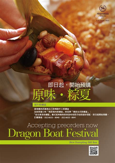 dragon boat festival glutinous rice 62 best images about chinese glutinous rice dumplings on
