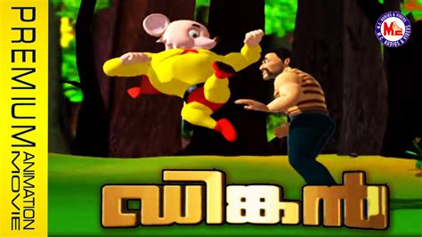 malayalam cartoon film youtube ഡ ങ കന ആന മ ഷന സ ന മ dinkan animation movie