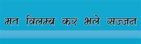 Decorative Marathi Fonts by Posts Oghmagra