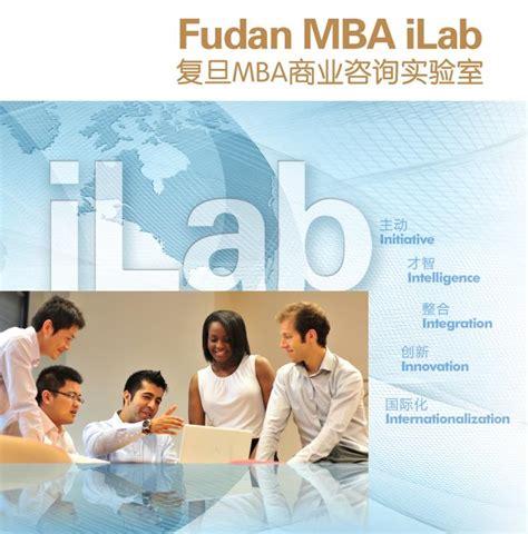 Fudan Mba Mit by 复旦 麻省理工国际mba项目 Fudan Mit International Mba Program