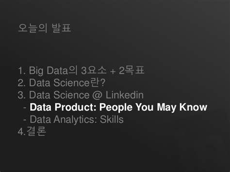 Linkedin Data Science Mba by 2a7 Linkedin Sdatasciencewhyisitscience