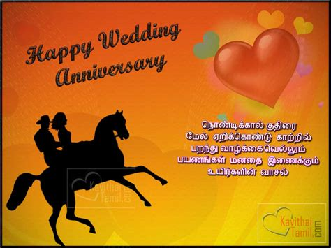 Wedding Wishes Kavithaigal by 20 Tamil Wedding Day Greetings And Kavithai