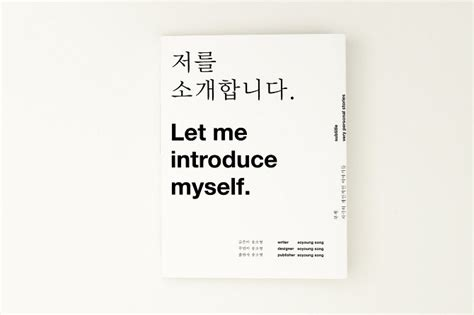 Let Me Introduce Myself Essay by Let Me Introduce Myself So Not So