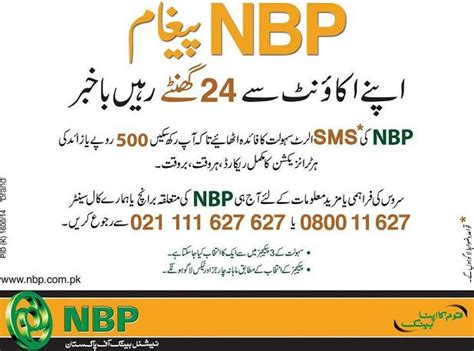 alert service nbp launched mobile sms alert service telecom workers