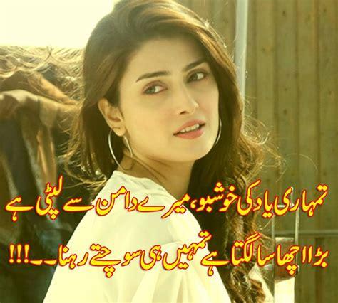 syari in love image gallery love poetry in urdu