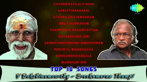 Wedding Anniversary Song Audio by Best Of V Dakshinamoorthy Sreekumaran Thi Malayalam