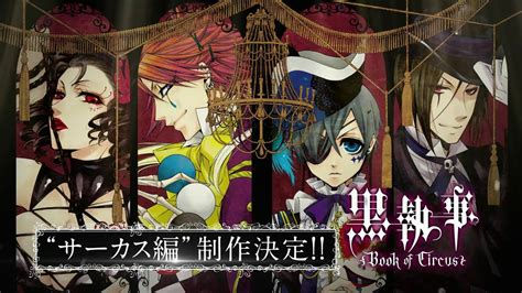black butler book of circus new black butler anime titled book of circus book of