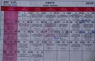 ethiopian calendar fotolip com rich image and wallpaper