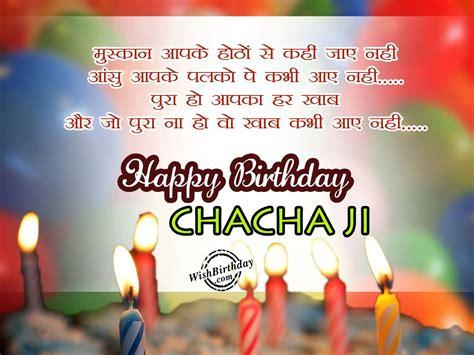 happy birthday wishes  uncle  hindi segerioscom