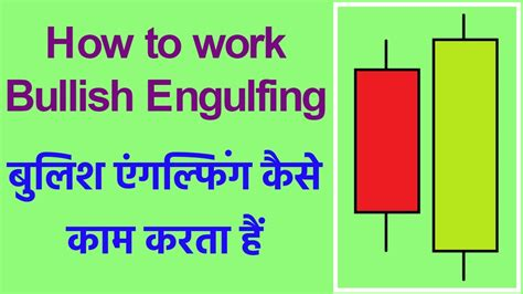 engulfing pattern you tube how to use bullish engulfing candlestick pattern in hindi