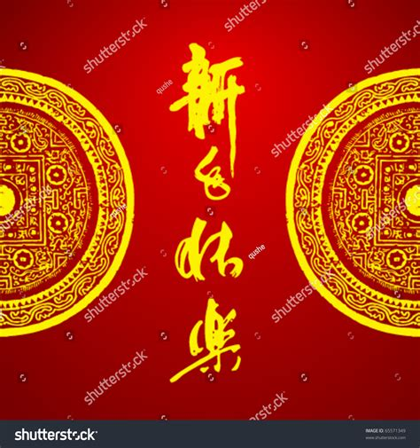 gold decorative elements vector chinese new year decorative elements gold coin stock