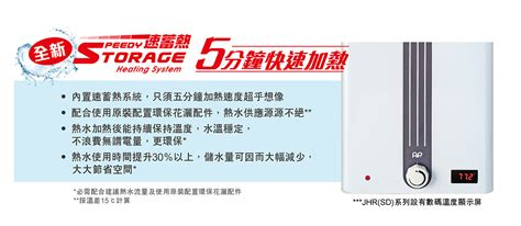 what is comfortable water temperature jhr s sd speedy storage heating system a plus hk