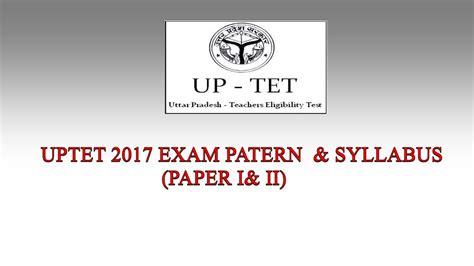 uptet pattern 2016 uptet 2017 exam pattern syllabus youtube