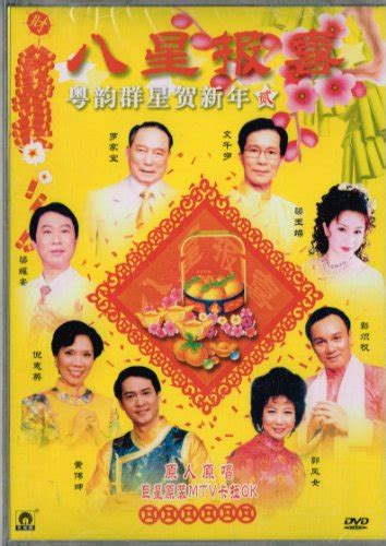 dvd format video songs chinese new year song by eight star 2 dvd format my blog