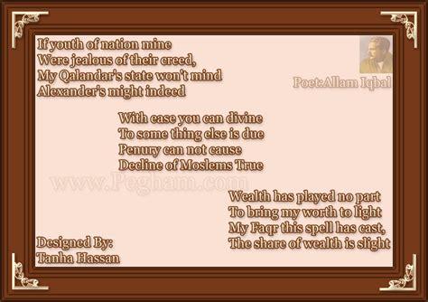 Shayari Allama Iqbal Roman English Images | allama iqbal poetry in roman english www pixshark com