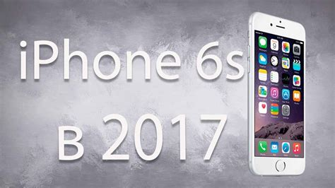 iphone 6s в 2019 году