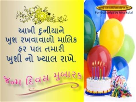 Wedding Anniversary Quotes In Gujarati by Happy Birthday Quotes In Gujarati Quotesgram