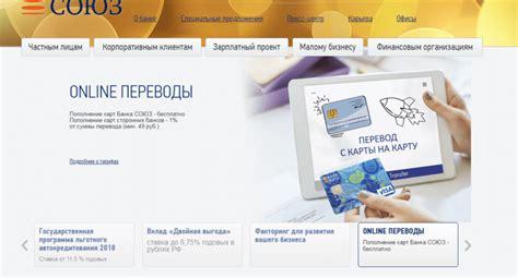 soyuz bank банк союз официальный сайт реквизиты отзывы
