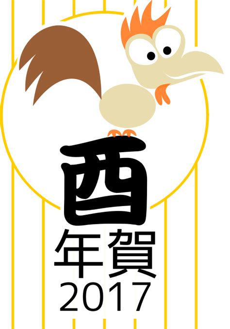 2017 chinese zodiac sign clipart chinese zodiac rooster japanese version 2017