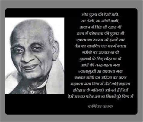 Sardar Vallabhbhai Patel Essay Competition by सरद र वल लभ भ ई पट ल जय त न ब ध ज वन न र कव त Sardar Vallabhbhai Patel Jayanti History
