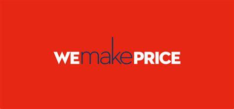 make price market changer will wemakeprice cause change in dynamics