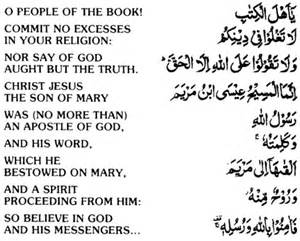 Garden Of Quran Vs Bible Jesus In The Qur An Orthodox In The District