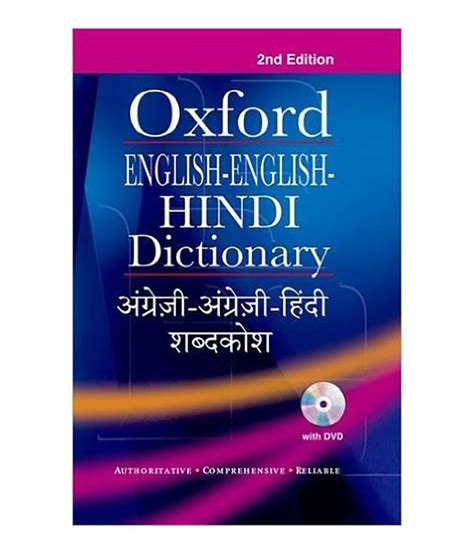 oxford dictionary mobile oxford dictionary for mobile samsung gt c6712