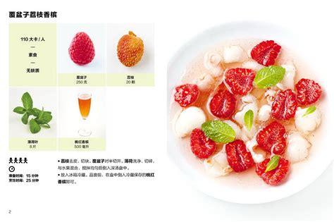 de cuisine light simplissime de hachette cusine disponible en chinois