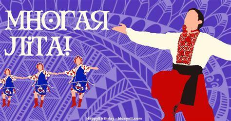 ukrainian birthday card happy birthday cards happy birthday cards images birthday cards images