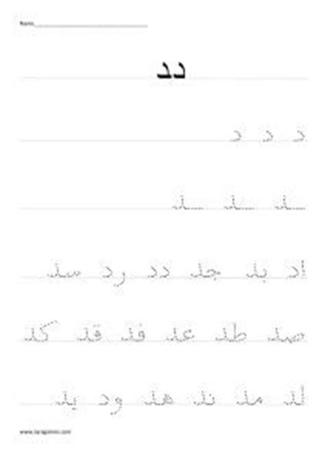 Excuse Letter In Arabic Arabic Alphabet Dal Handwriting Practice Worksheet Arabic Homeschool Arabic