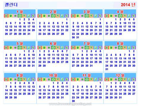 Calendar Korea South Korea 2013 Calendar Models Picture