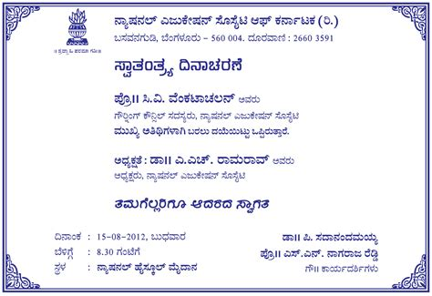 Invitation Letter Format Independence Day Independence Day 2012 Invitation National Pu College Basavanagudi