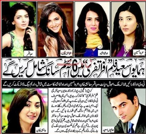 ready film actress name the cast of hamayun saeed s film quot afra tafreeh quot revealed