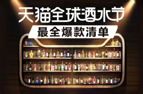 alibaba zhongguo jack ma to launch alibaba wine sales day in china