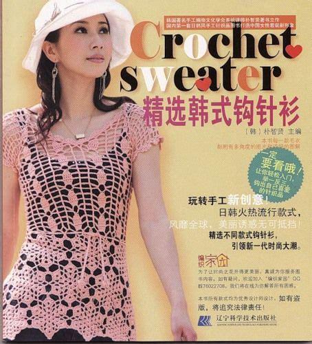 revista japonesa de amigurumis a crochet apexwallpapers com m 225 s de 1000 im 225 genes sobre sweater clarin love of