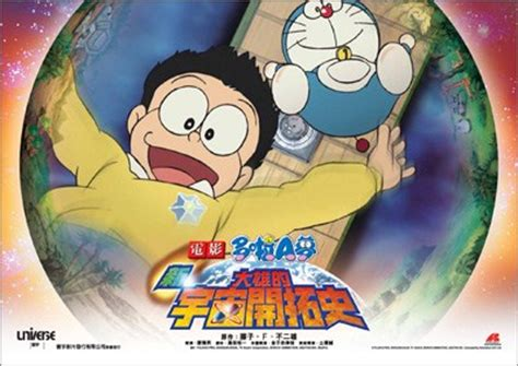 doraemon movie animemalay net image z220140368 jpg doraemon wiki fandom powered by