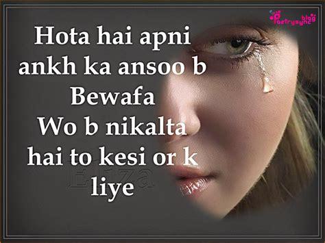 Syari Ak poetry bewafai shayari in urdu design photos collection dard