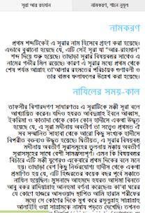 surah ar rahman mp3 free download with bangla translation download surah ar rahman bangla 1 0 apk for android