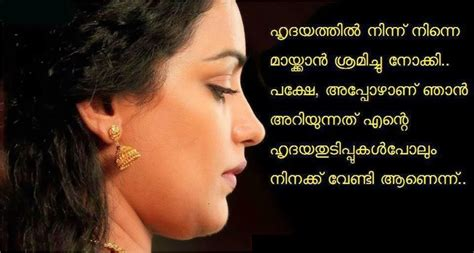 sad massages in malayalm sad love quotes malayalam quotesgram