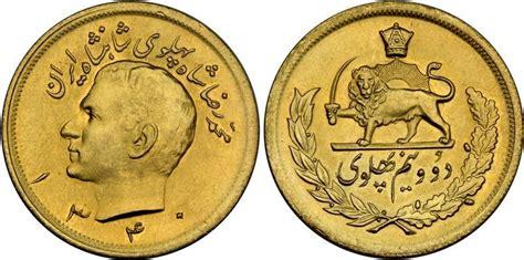 monete persiane pi 232 ce 2 1 2 pahlavi iran or 1962 mohammad reza pahlavi