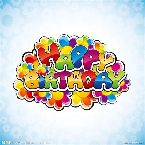 imagenes de happy birthday to my grandson 动感生日快乐花纹happy brithday矢量图 背景底纹 底纹边框 矢量图库 昵图网nipic com